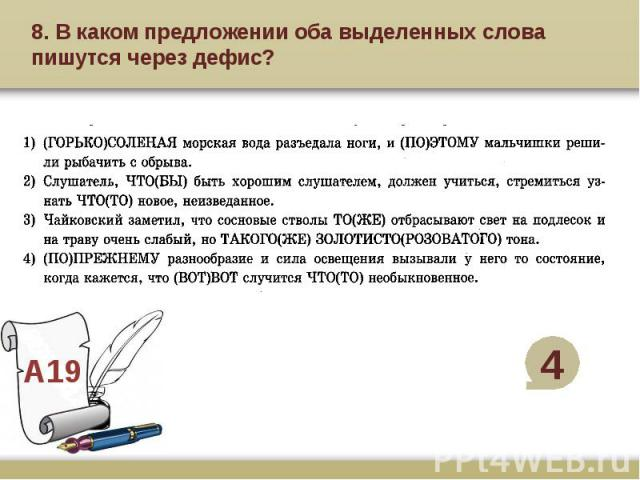 8. В каком предложении оба выделенных слова пишутся через дефис?