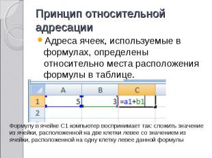 Принцип относительной адресации Адреса ячеек, используемые в формулах, определен