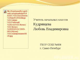Учитель начальных классов Кудрявцева Любовь Владимировна ГБОУ СОШ №604 г. Санкт-