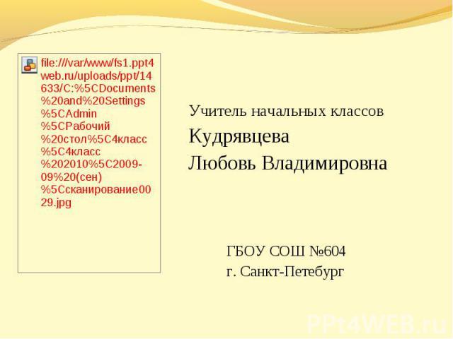 Учитель начальных классов Кудрявцева Любовь Владимировна ГБОУ СОШ №604 г. Санкт-Петебург