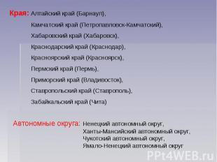 Края: Алтайский край (Барнаул), Камчатский край (Петропавловск-Камчатский), Хаба