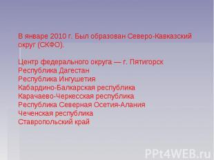 В январе 2010 г. Был образован Северо-Кавказский округ (СКФО). Центр федеральног