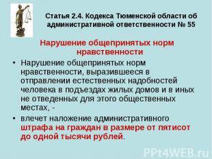 Статья 2.4. Кодекса Тюменской области об административной ответственности № 55 Н