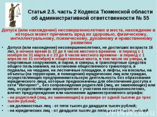Статья 2.5. часть 2 Кодекса Тюменской области об административной ответственност