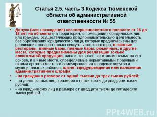 Статья 2.5. часть 3 Кодекса Тюменской области об административной ответственност