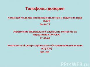 Телефоны доверия Комиссия по делам несовершеннолетних и защите их прав (КДН) 30-