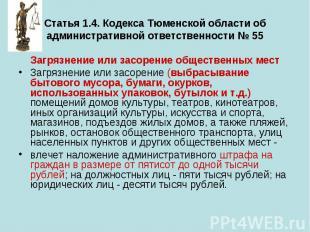 Статья 1.4. Кодекса Тюменской области об административной ответственности № 55 З