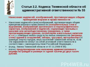Статья 2.2. Кодекса Тюменской области об административной ответственности № 55 Н