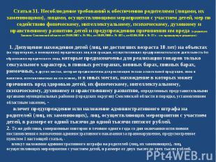 Статья 31. Несоблюдение требований к обеспечению родителями (лицами, их заменяющ