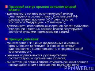 Правовой статус органов исполнительной власти: - деятельность органов исполнител