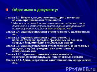 Обратимся к документу: Статья 2.3. Возраст, по достижении которого наступает адм