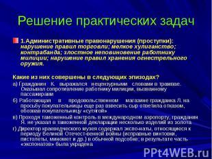 Решение практических задач 1.Административные правонарушения (проступки): наруше