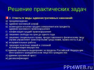 Решение практических задач 2. Отметьте виды административных наказаний: а) преду