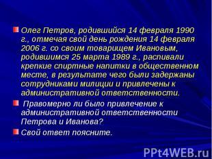 Олег Петров, родившийся 14 февраля 1990 г., отмечая свой день рождения 14 феврал