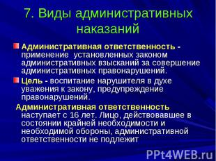 7. Виды административных наказаний Административная ответственность - применение