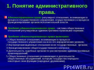 1. Понятие административного права. Административное право регулирует отношения,