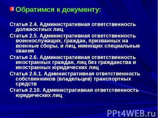 Обратимся к документу: Статья 2.4. Административная ответственность должностных