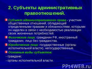 2. Субъекты административных правоотношений. Субъект административного права - у