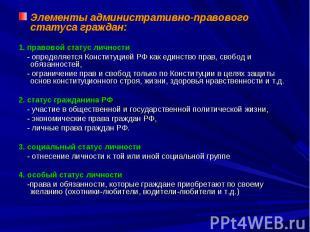 Элементы административно-правового статуса граждан: 1. правовой статус личности