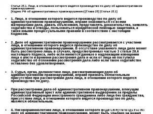 Статья 25.1. Лицо, в отношении которого ведется производство по делу об админист
