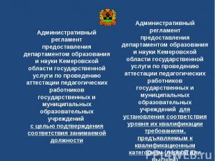 Административный регламент предоставления департаментом образования и науки Кеме