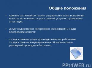 Общие положения Административный регламент разработан в целях повышения качества