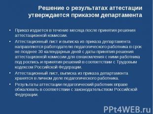 Решение о результатах аттестации утверждается приказом департамента Приказ издае