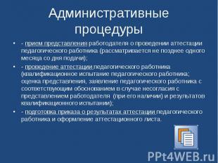Административные процедуры - прием представления работодателя о проведении аттес
