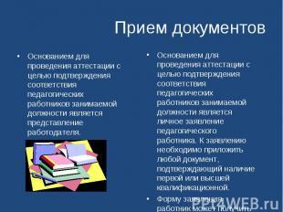 Прием документов Основанием для проведения аттестации с целью подтверждения соот