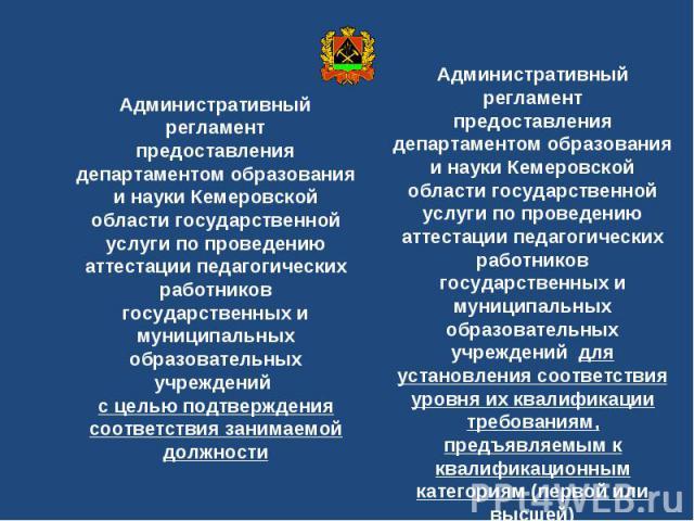Административный регламент предоставления департаментом образования и науки Кемеровской области государственной услуги по проведению аттестации педагогических работников государственных и муниципальных образовательных учреждений с целью подтверждени…