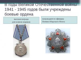 В годы Великой Отечественной войны 1941 - 1945 годов были учреждены боевые орден