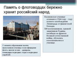 Память о флотоводцах бережно хранит российский народ. Нахимовское училище основа