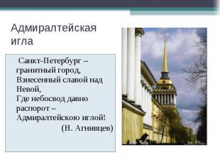 Адмиралтейская игла Санкт-Петербург – гранитный город, Взнесенный славой над Нев