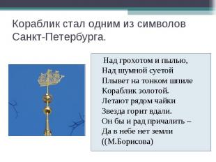 Кораблик стал одним из символов Санкт-Петербурга. Над грохотом и пылью, Над шумн