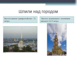 Шпили над городом Высота шпиля Адмиралтейства - 72 метра. Высота колокольни c