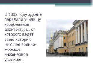 В 1832 году здание передали училищу корабельной архитектуры, от которого ведёт с