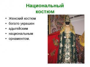 Национальный костюм Женский костюм богато украшен адыгейским национальным орнаме