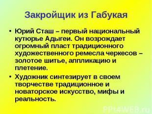 Закройщик из Габукая Юрий Сташ – первый национальный кутюрье Адыгеи. Он возрожда