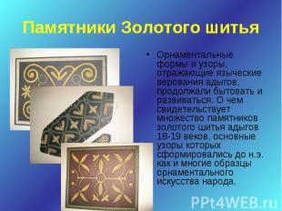 Памятники Золотого шитья Орнаментальные формы и узоры, отражающие языческие веро