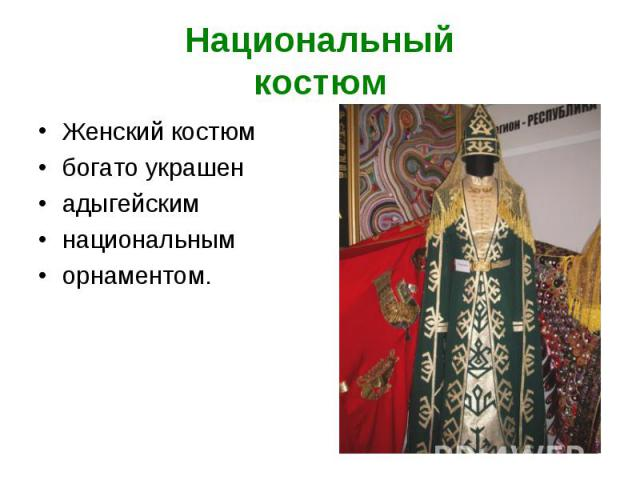 Национальный костюм Женский костюм богато украшен адыгейским национальным орнаментом.