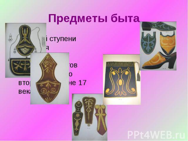 Предметы быта Высокой ступени развития декоративное искусство адыгов достигло уже ко второй половине 17 века.