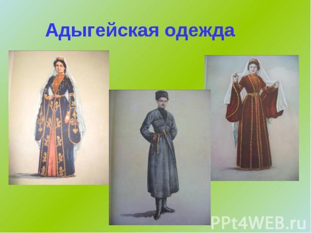 Адыгейская одежда