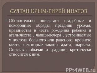 СУЛТАН КРЫМ-ГИРЕЙ ИНАТОВОбстоятельно описывает свадебные и похоронные обряды, пр