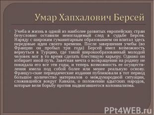 Умар Хапхалович БерсейУчеба и жизнь в одной из наиболее развитых европейских стр