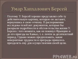 Умар Хапхалович БерсейПоэтому У. Берсей хорошо представлял себе ту действительну
