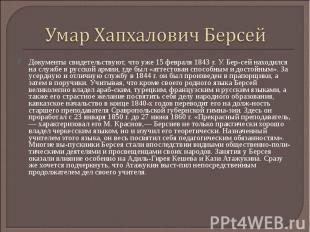Умар Хапхалович БерсейДокументы свидетельствуют, что уже 15 февраля 1843 г. У. Б