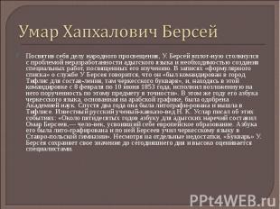Умар Хапхалович БерсейПосвятив себя делу народного просвещения, У. Берсей вплот