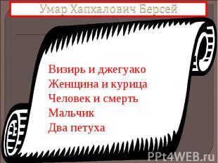 Умар Хапхалович БерсейВизирь и джегуако Женщина и курица Человек и смерть Мальчи