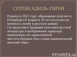 СУЛТАН АДИЛЬ-ГИРЕЙРодился в 1821 году, образование получил в Петербурге.В возрас