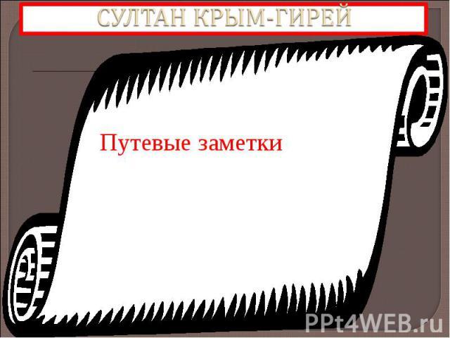 СУЛТАН КРЫМ-ГИРЕЙПутевые заметки